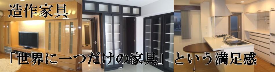 岡山市 オーダーメイド家具